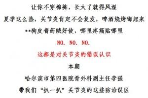 世界关节炎日┃哈市第四医院骨外科走出关节炎的防治误区