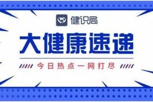 执业药师报税可享定额扣除;浙江免除263个药品停售