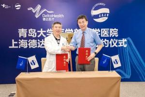 强强联手,上海德达医院与青岛大学附属医院国际医疗中心签署友好医院协议